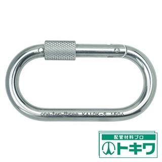 123 カラビナ ステンO型環つき KA10K-S ( 8...