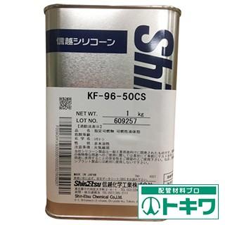 信越 シリコーンオイル50CS 1kg KF96-50...