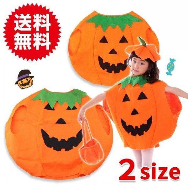 送料無料 ハロウィン かぼちゃ パンプキン 衣装 ...