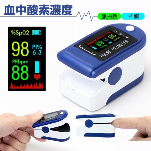 脈拍数 心拍計 健康管理 PI値 血中酸素濃度 酸素...