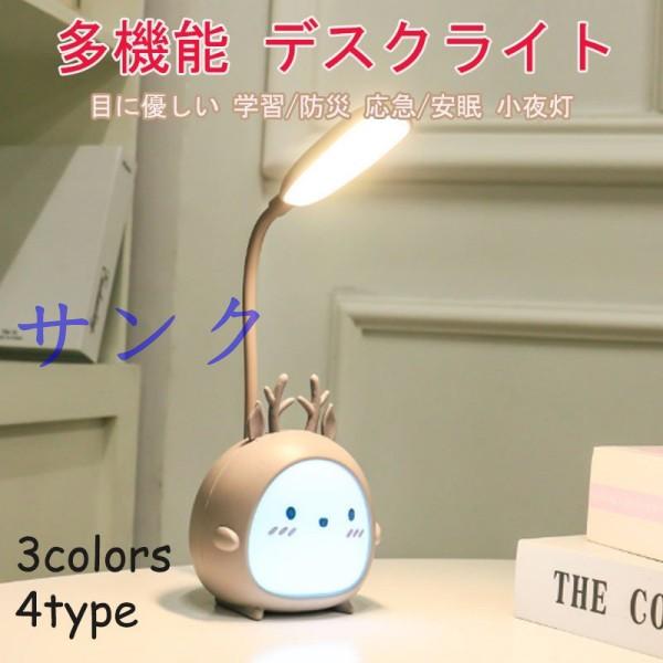 送料無料 デスクライト led USB充電式 おしゃれ ...