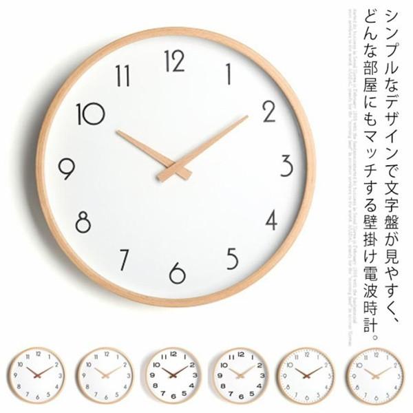 送料無料 掛け時計 壁掛け時計 時計 木製 北欧風 ...