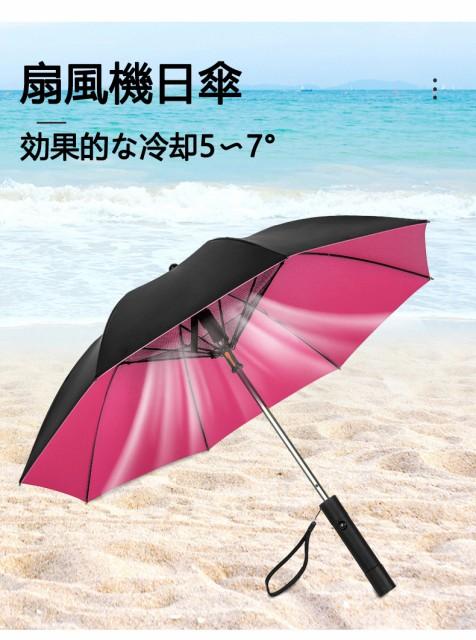 扇風機付き傘 充電式 2600MAH大容量電池内蔵 遮...