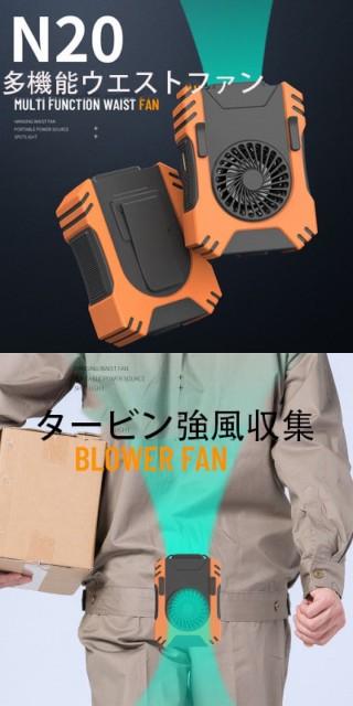 【2021年改良版】ベルトファン 腰掛け扇風機 ジェ...