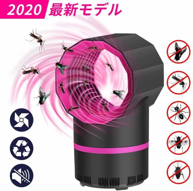 2020最新型 電撃蚊取り器 蚊取り器 光触媒技術 UV...