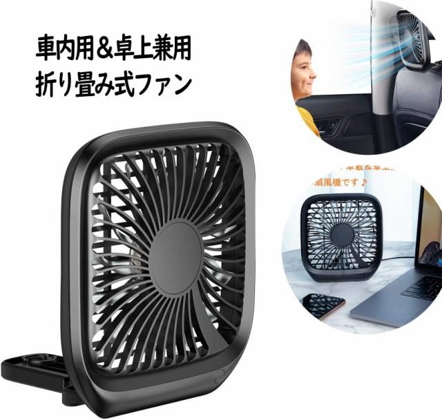 USB扇風機 車載用 卓上 扇風機 車内 ミニファン 1...