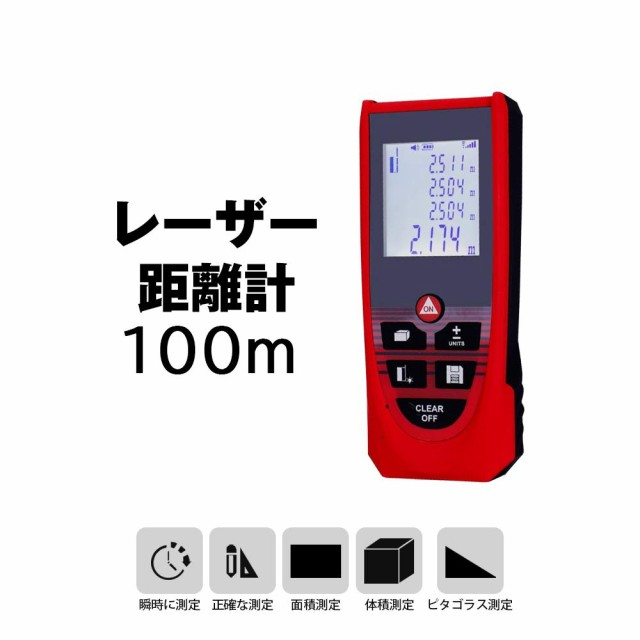 レーザー 距離計 100m 高さ 5種類の測定モード ...
