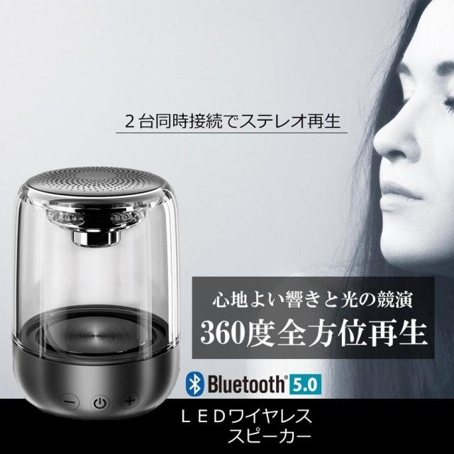 ワイヤレススピーカー Bluetooth5.0 ナイトランプ...