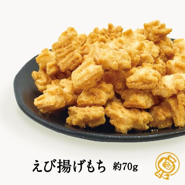 新潟県産米100%使用!海老の香り広がる揚げおかき...