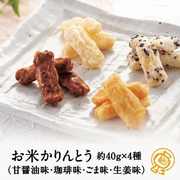 新潟県産のお米でつくった4種類の味が楽しめる『...