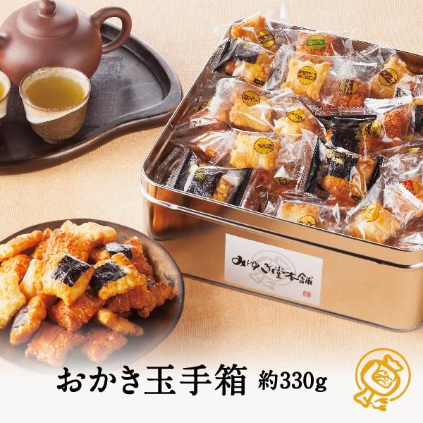 【送料無料】おかきがどどーんと約330g!便利な個...