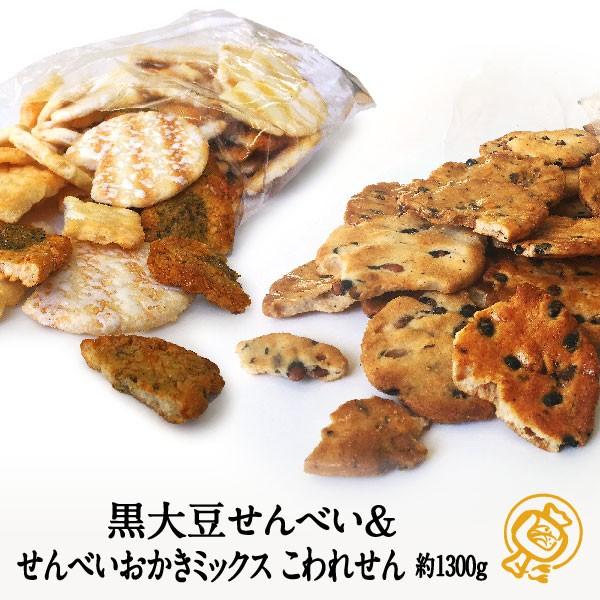 【送料無料】大人気こわれせんセット『黒大豆せん...