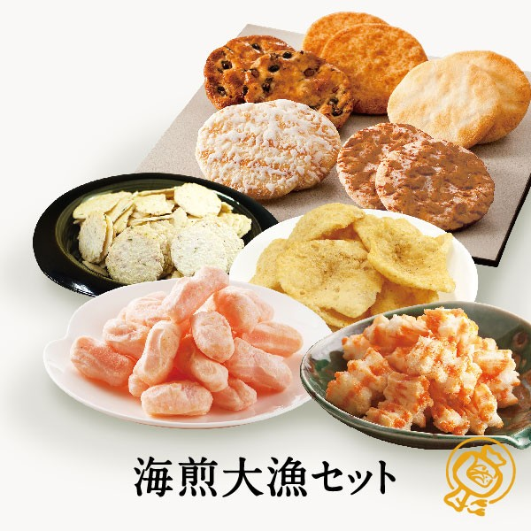 【送料無料】5種のおせんべい詰め合わせと海鮮おせんべいセット『海煎大漁セット』