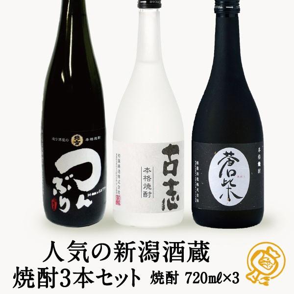 【送料込み】米どころ新潟の蔵元が造る焼酎 蒼柴...