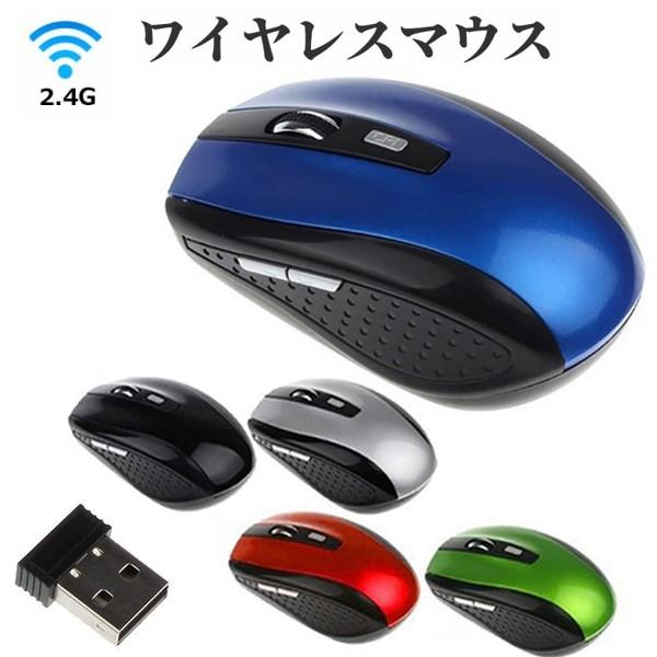 ワイヤレスマウス 2.4Ghz 無線 マウス シンプルデ...