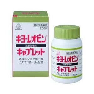 【湧永製薬】【送料無料】 キヨーレオピン キャプ...