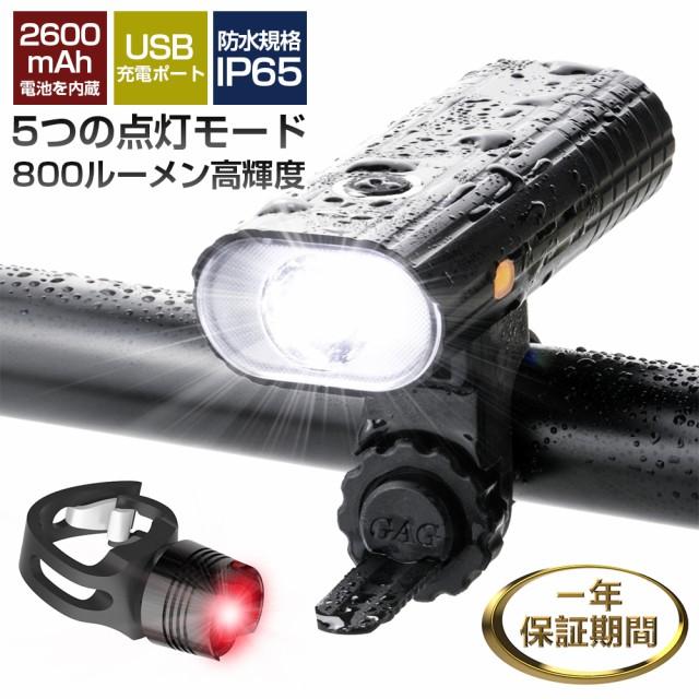 自転車ライト 自転車 ライト LED 防水 800ルーメ...