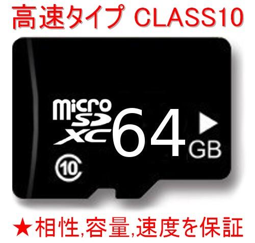 【長期保証】microSDカード 64GB クラス10 microS...