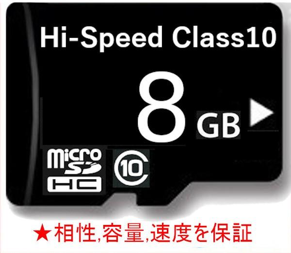 【長期保証】お一人様一点限りmicroSD 8GB クラス...