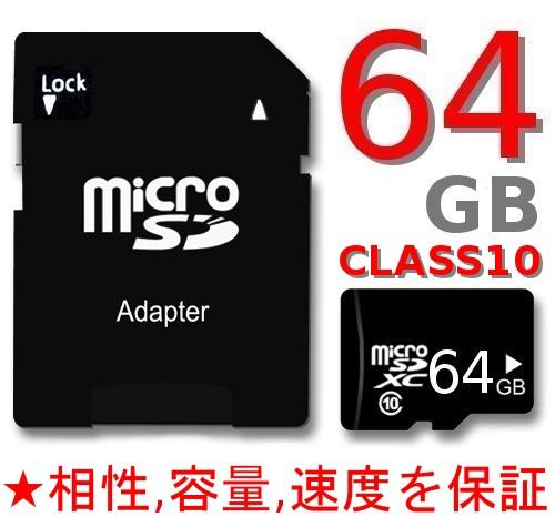 長期保証 お一人様一点限り microSDカード 64GB S...