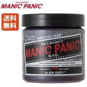 マニックパニック エイリアングレー 118ml 送料無...