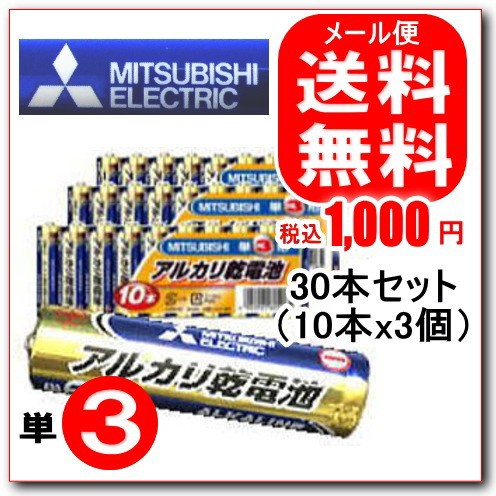 三菱電機 三菱アルカリ乾電池 単3型(LR6N/10S) 10...