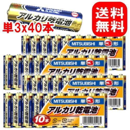 三菱電機 三菱アルカリ乾電池 単3形/4パックセッ...