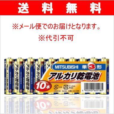 三菱電機 三菱アルカリ乾電池 単3形(LR6N/10S) 10...