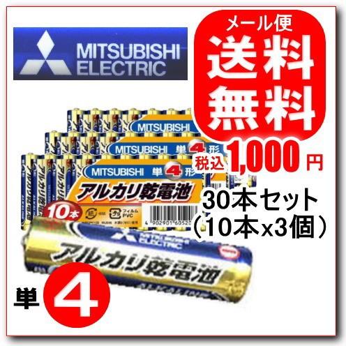 三菱電機 三菱アルカリ乾電池 単4形(LR03N/10S) 1...