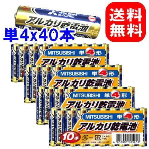 三菱電機 三菱アルカリ乾電池 単4形/4パックセッ...