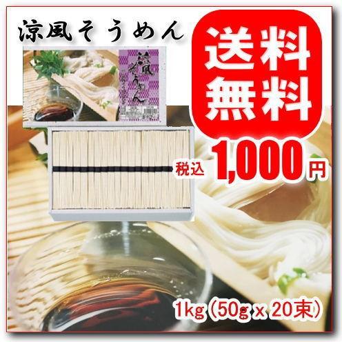 涼風そうめん 紙箱入(SR-20) 1kg(50g*20束)
