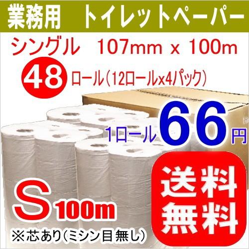 【ケース販売】北国製紙 トイレットペーパー(シン...