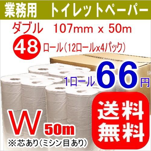 【ケース販売】北国製紙 トイレットペーパー(ダブ...