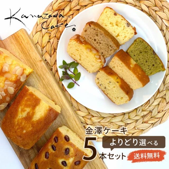 金沢スイーツ工房 手作りパウンドケーキ どれで...