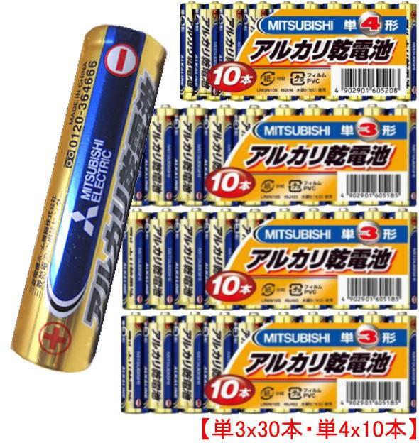 三菱アルカリ乾電池 単3x30本、単4x10本(合計...