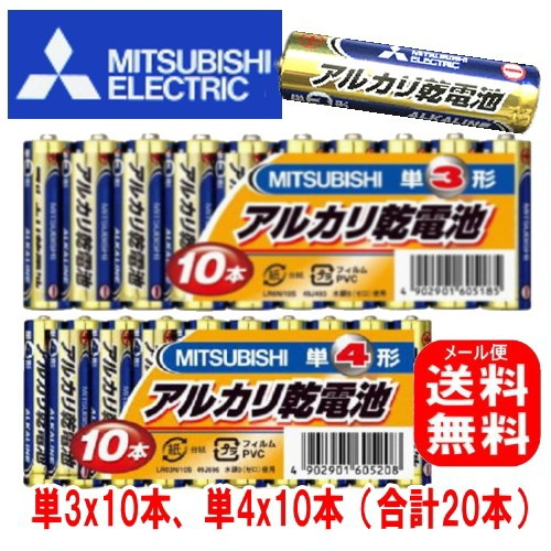 三菱電機 三菱アルカリ乾電池 各10本パック/2個...