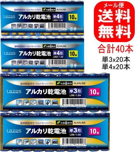 Lazos アルカリ乾電池単3x20本、単4x20本【合...