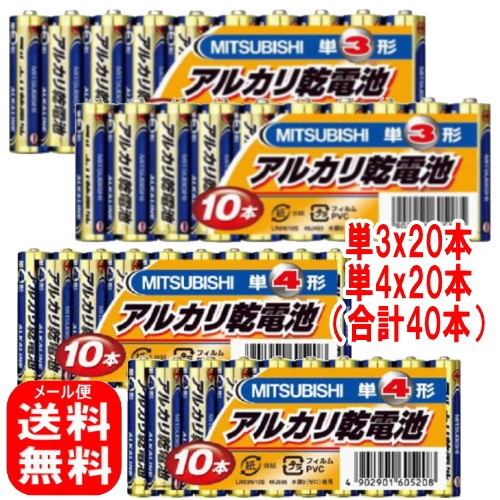 三菱アルカリ乾電池 単3x20本、単4x20本(合計...