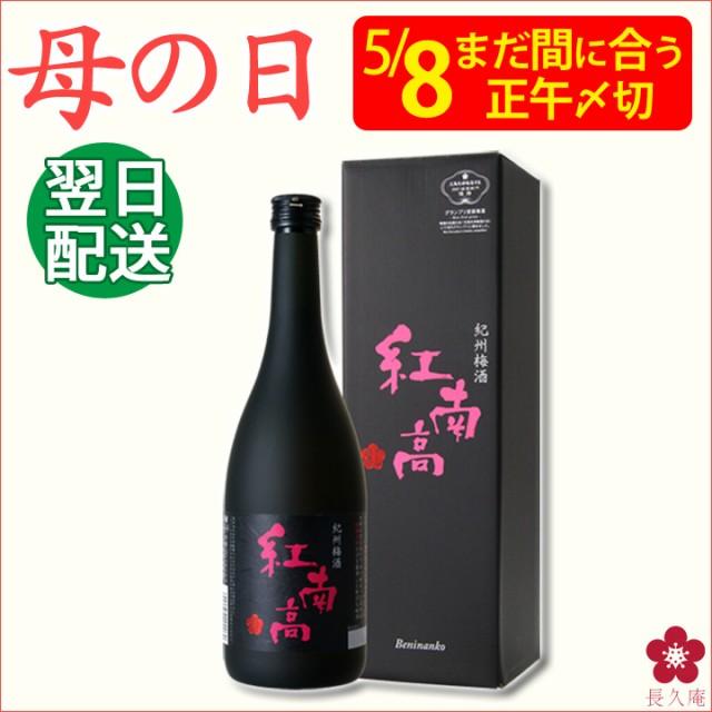 母の日 梅酒 まだ間に合う お酒 日本酒蔵 GI和歌...