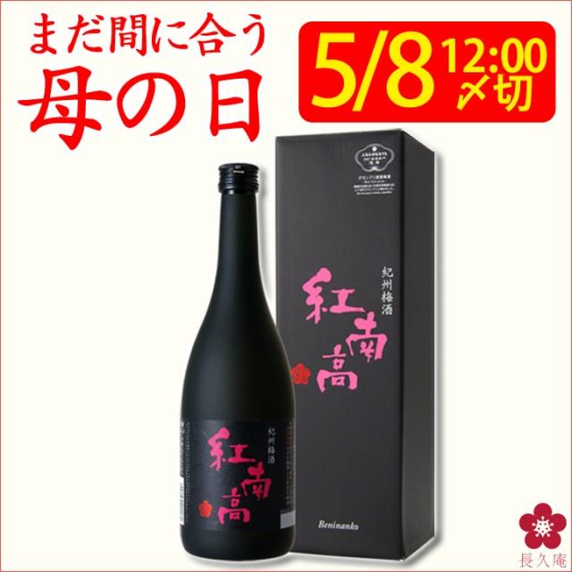 まだ間に合う 母の日 梅酒 お酒 日本酒蔵 GI和歌...