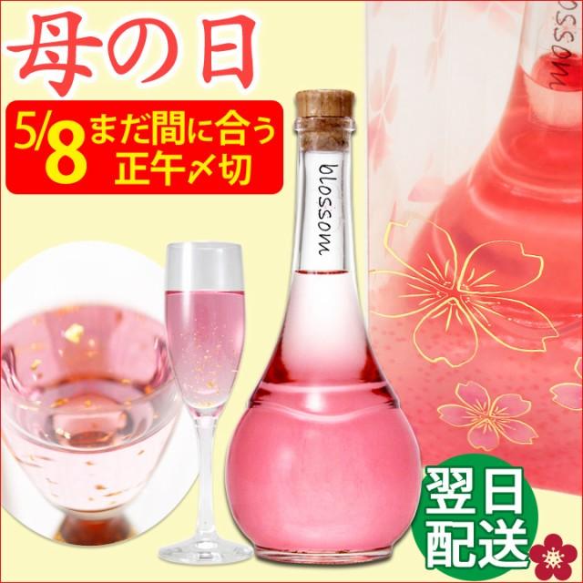母の日 ギフト 梅酒 まだ間に合う お酒 女性 日本...