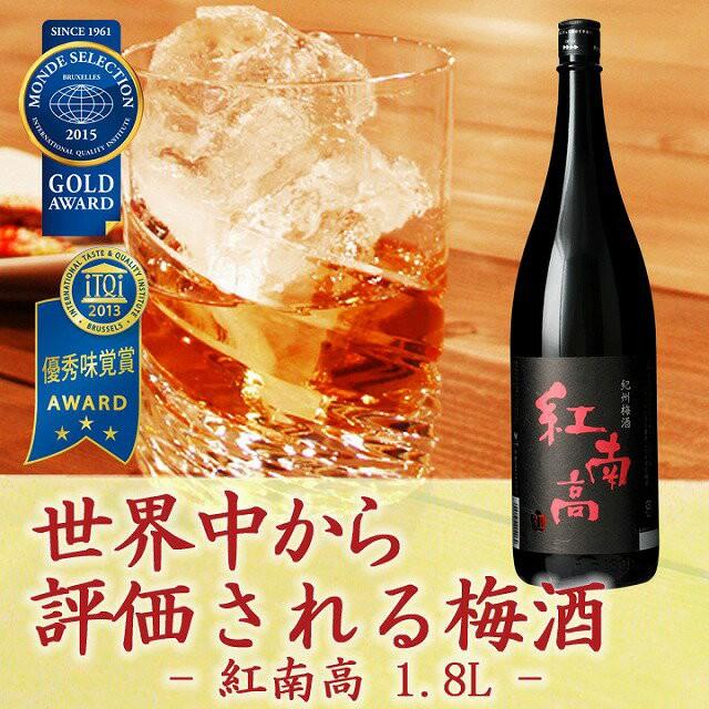 ギフト プレゼント お酒 梅酒 紅南高 梅酒大会グ...