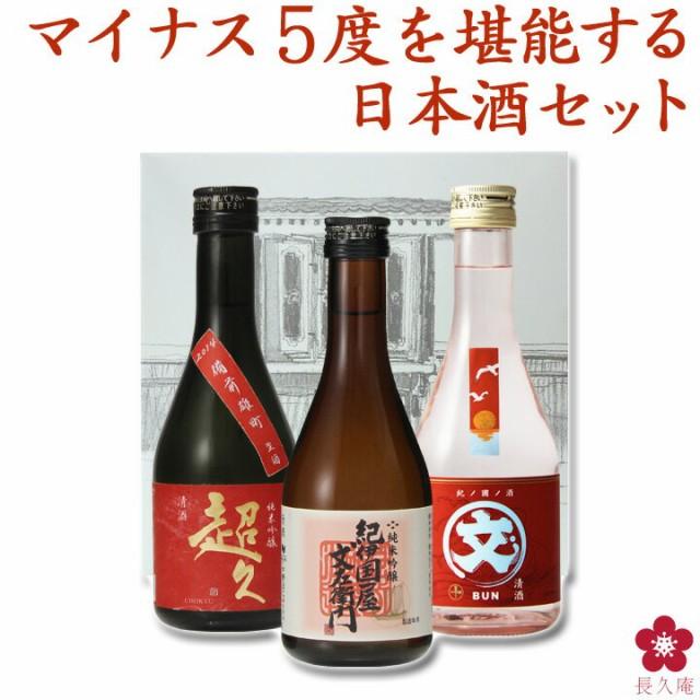 父の日 ギフト 飲み比べ 日本酒 プレゼント 地酒 お中元 ワイングラス 受賞 お酒 酒 飲み比べセット 転職祝い 内祝い 送料無料 GIFT