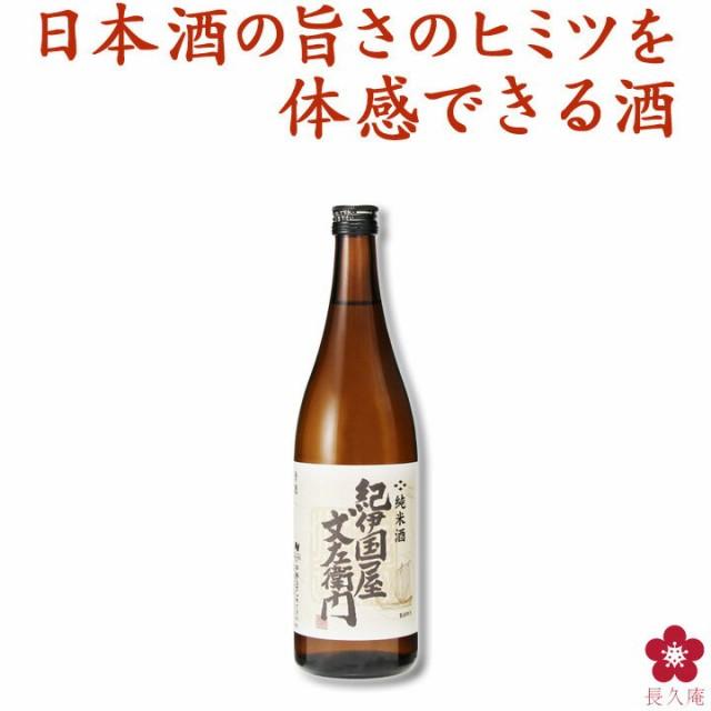 お酒 日本酒 酒 清酒 純米酒 地酒 紀伊国屋文左衛...