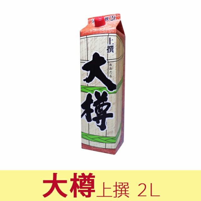 お酒 日本酒 清酒 パック酒 2L 長久 大樽 和歌山 ...