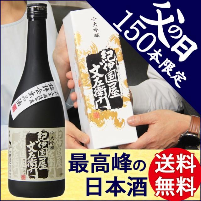 父の日 ギフト まだ間に合う 日本酒 人気 プレゼ...