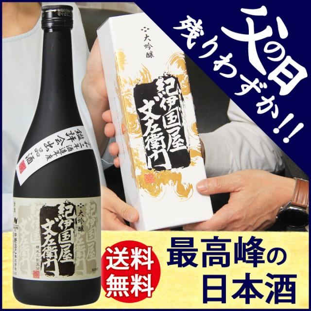 父の日 ギフト 順次出荷 日本酒 人気 プレゼント ...