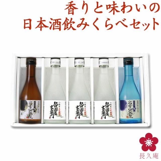 プレゼント ギフト お酒 日本酒 焼酎 飲み比べ 飲み比べセット お祝い 内祝い バレンタイン 小瓶 ミニボトル 小容量