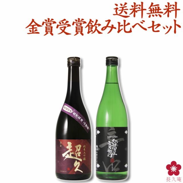 父の日 日本酒 飲み比べ  送料無料 ギフト 辛口 ...