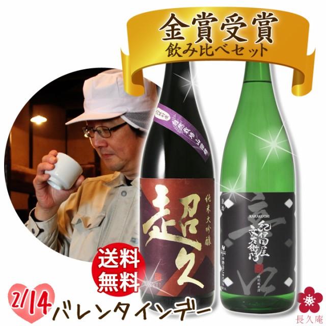 バレンタイン ホワイトデー 日本酒 飲み比べ  送料無料 ギフト 辛口 金賞受賞 受賞酒 一升瓶 1800ml 箱入り プレゼント 純米大吟醸 特別